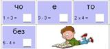 Детска страница с ребуси